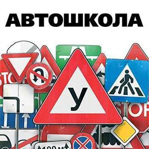 Автошколы Выдрино