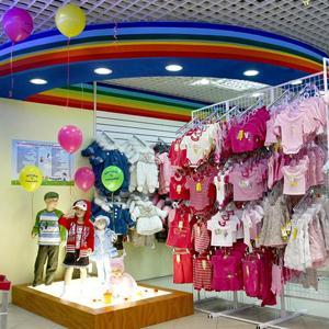 Детские магазины Выдрино