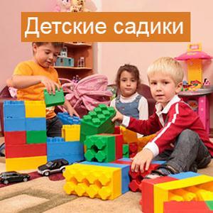 Детские сады Выдрино