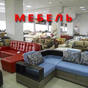Магазины мебели Выдрино
