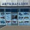 Автомагазины в Выдрино
