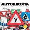 Автошколы в Выдрино