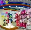 Детские магазины в Выдрино