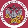 Налоговые инспекции, службы в Выдрино